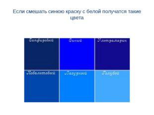 Если смешать синюю краску с белой получатся такие цвета