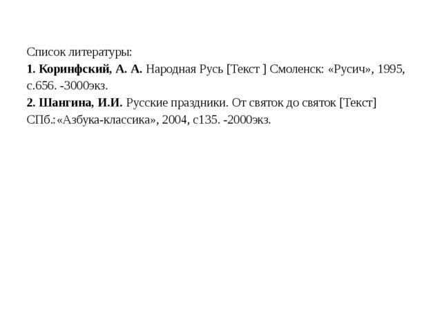 Список литературы: 1. Коринфский, А. А. Народная Русь [Текст ] Смоленск: «Рус...