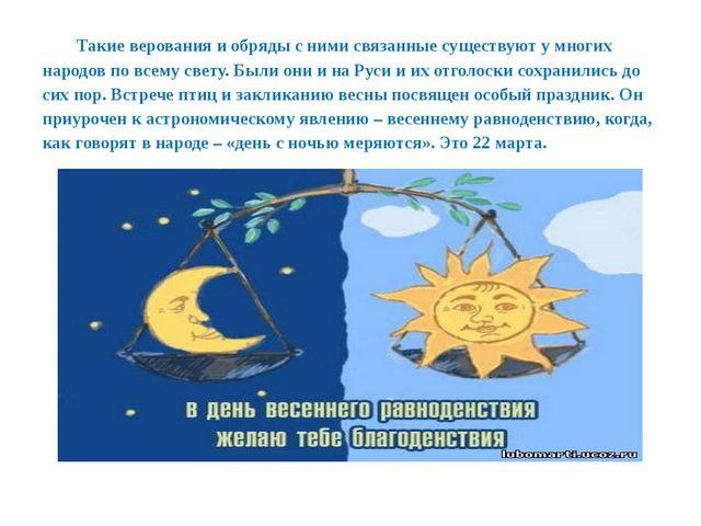 Такие верования и обряды с ними связанные существуют у многих народов по всем...
