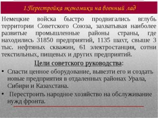 Немецкие войска быстро продвигались вглубь территории Советского Союза, захва