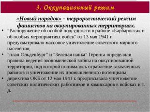3. Оккупационный режим «Новый порядок» - террористический режим фашистов на о