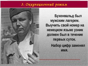 3. Оккупационный режим Бухенвальд был мужским лагерем. Выучить свой номер на