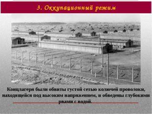 3. Оккупационный режим Концлагеря были обвиты густой сетью колючей проволоки,
