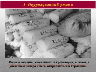 3. Оккупационный режим Волосы женщин, сожженных в крематории, в тюках, с указ