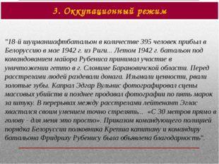 """3. Оккупационный режим """"18-й шуцманшафтбатальон в количестве 395 человек приб"""