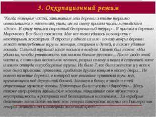 """3. Оккупационный режим """"Когда немецкие части, занимавшие эти деревни и вполне"""