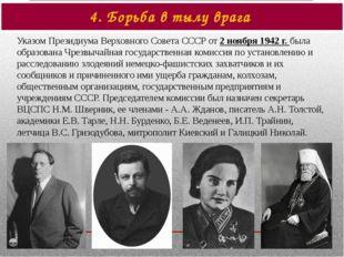 4. Борьба в тылу врага Указом Президиума Верховного Совета СССР от 2 ноября 1