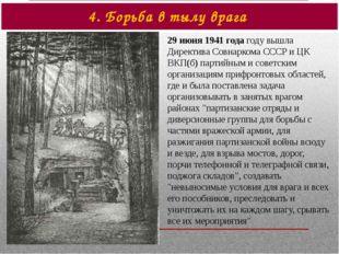 4. Борьба в тылу врага 29 июня 1941 года году вышла Директива Совнаркома СССР