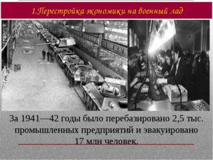 За 1941—42 годы было перебазировано 2,5 тыс. промышленных предприятий и эваку