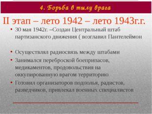 4. Борьба в тылу врага II этап – лето 1942 – лето 1943г.г. 30 мая 1942г. –Соз
