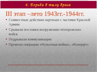 4. Борьба в тылу врага III этап –лето 1943гг.-1944гг. Совместные действия пар