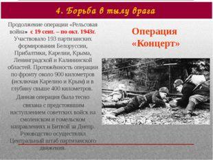 4. Борьба в тылу врага Продолжение операции «Рельсовая война» с 19 сент. – по