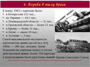 4. Борьба в тылу врага К концу 1943 г. партизан было: в Белоруссии 122 тыс.,