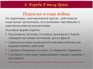 4. Борьба в тылу врага Подполье в годы войны На территории, оккупированной вр