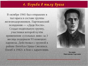4. Борьба в тылу врага В октябре 1941 был отправлен в тыл врага в составе гру