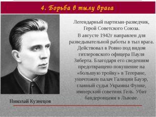 4. Борьба в тылу врага Николай Кузнецов Легендарный партизан-разведчик, Герой