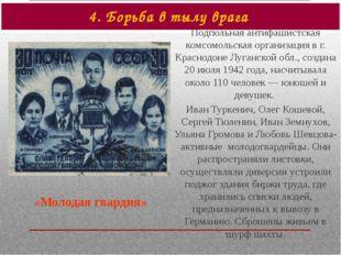 4. Борьба в тылу врага Подпольная антифашистская комсомольская организация в