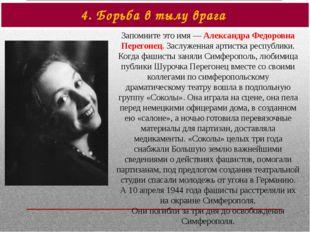 4. Борьба в тылу врага Запомните это имя — Александра Федоровна Перегонец. За