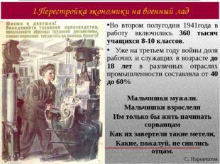 1.Перестройка экономики на военный лад Во втором полугодии 1941года в работу