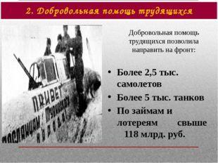2. Добровольная помощь трудящихся Добровольная помощь трудящихся позволила на