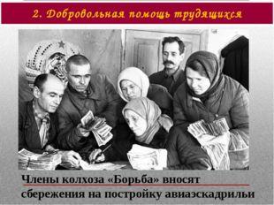 Члены колхоза «Борьба» вносят сбережения на постройку авиаэскадрильи 2. Добро