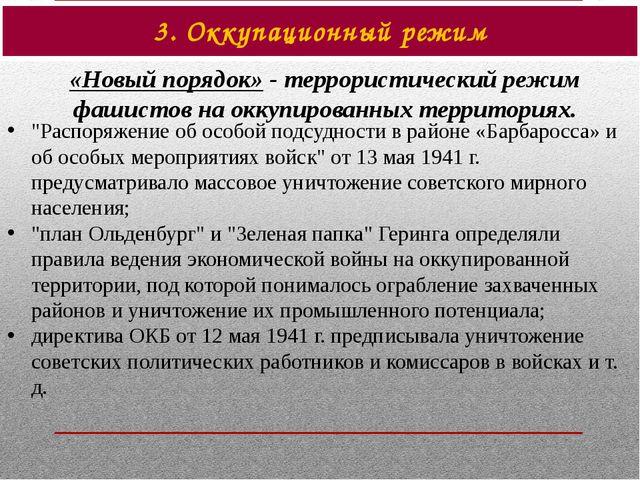 3. Оккупационный режим «Новый порядок» - террористический режим фашистов на о...