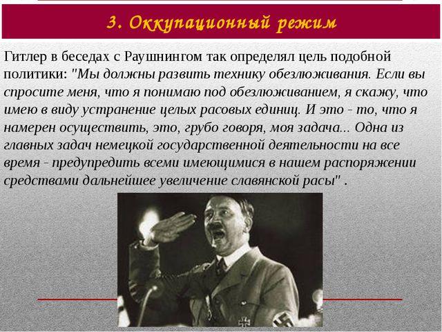3. Оккупационный режим Гитлер в беседах с Раушнингом так определял цель подоб...