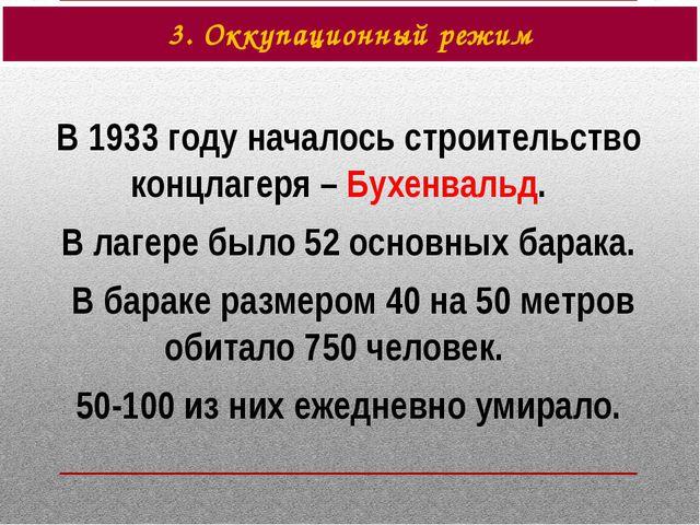 3. Оккупационный режим В 1933 году началось строительство концлагеря – Бухенв...