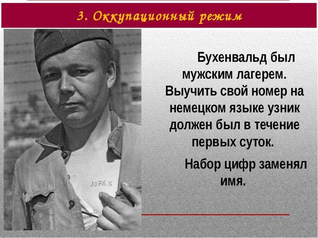 3. Оккупационный режим Бухенвальд был мужским лагерем. Выучить свой номер на...