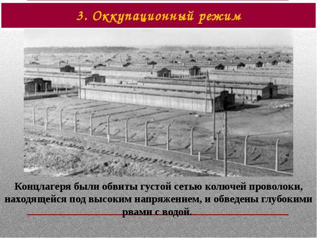 3. Оккупационный режим Концлагеря были обвиты густой сетью колючей проволоки,...