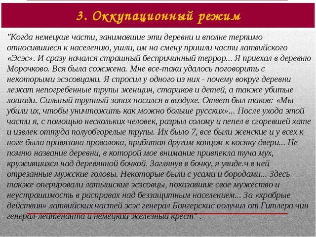 """3. Оккупационный режим """"Когда немецкие части, занимавшие эти деревни и вполне..."""