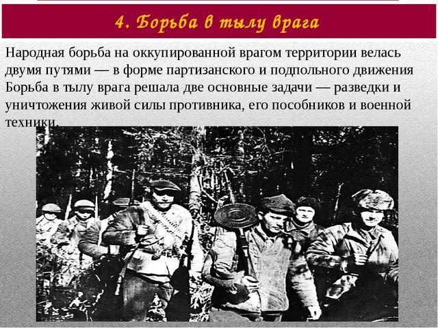 4. Борьба в тылу врага Народная борьба на оккупированной врагом территории ве...