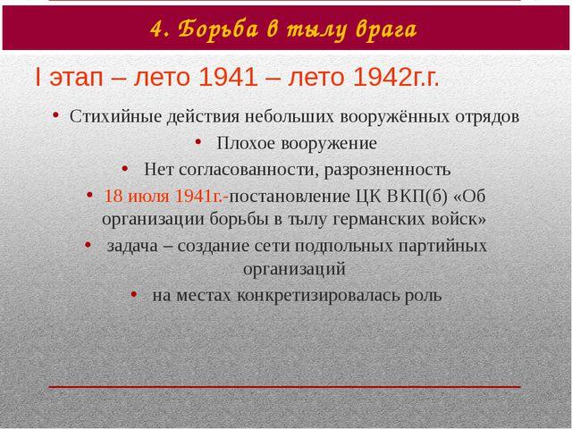 4. Борьба в тылу врага I этап – лето 1941 – лето 1942г.г. Стихийные действия...