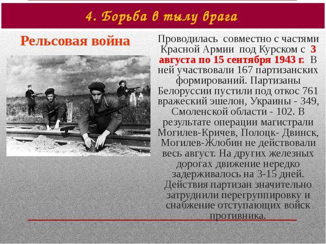 4. Борьба в тылу врага Проводилась совместно с частями Красной Армии под Курс...