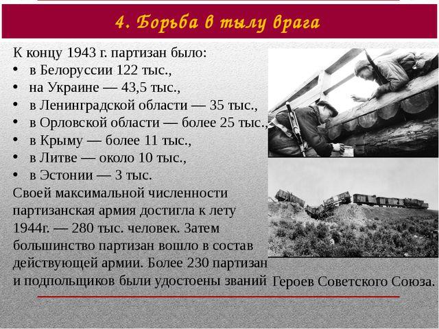 4. Борьба в тылу врага К концу 1943 г. партизан было: в Белоруссии 122 тыс.,...