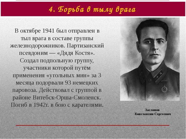 4. Борьба в тылу врага В октябре 1941 был отправлен в тыл врага в составе гру...