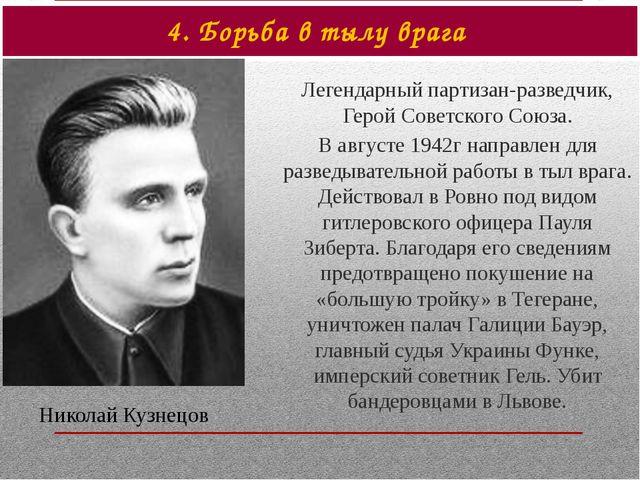 4. Борьба в тылу врага Николай Кузнецов Легендарный партизан-разведчик, Герой...
