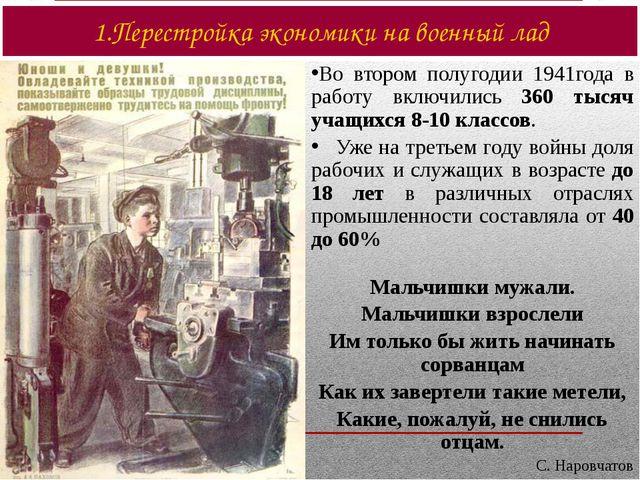 1.Перестройка экономики на военный лад Во втором полугодии 1941года в работу...