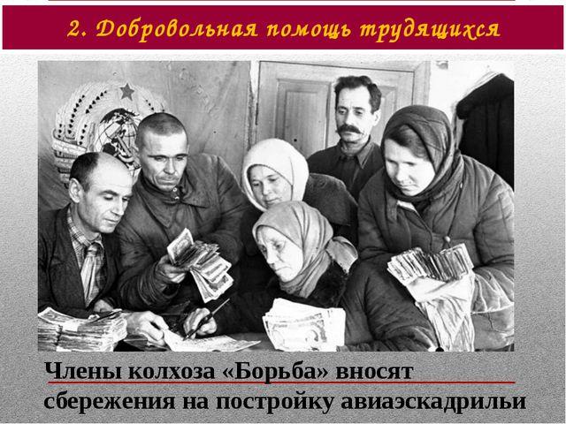 Члены колхоза «Борьба» вносят сбережения на постройку авиаэскадрильи 2. Добро...