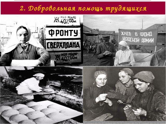2. Добровольная помощь трудящихся