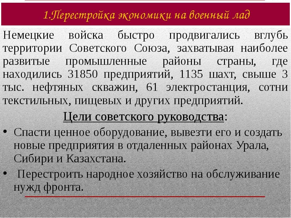 Немецкие войска быстро продвигались вглубь территории Советского Союза, захва...