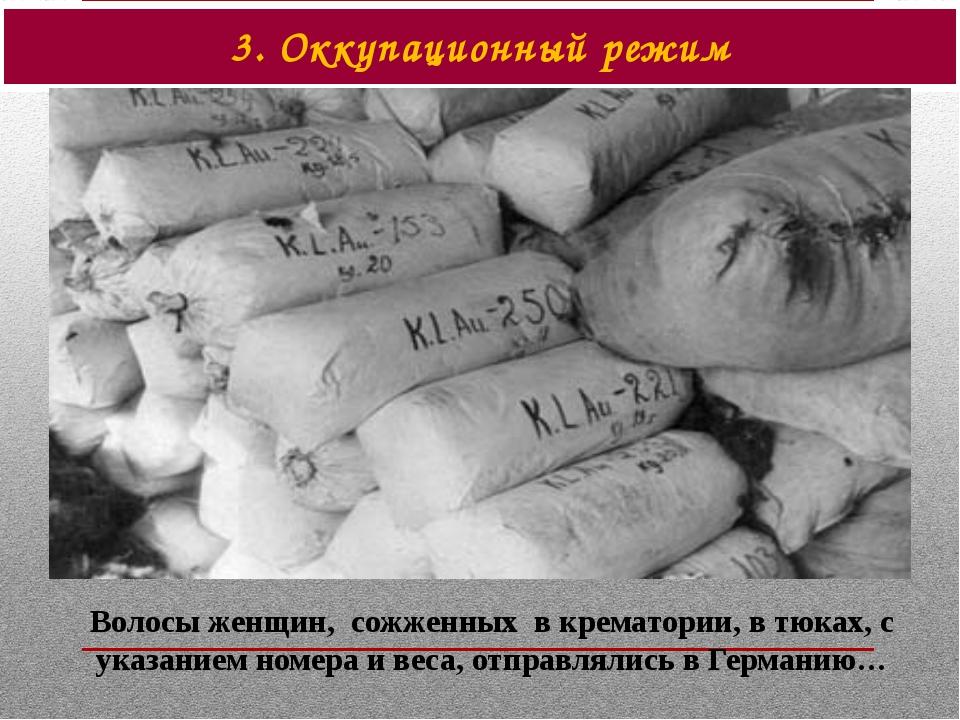 3. Оккупационный режим Волосы женщин, сожженных в крематории, в тюках, с указ...