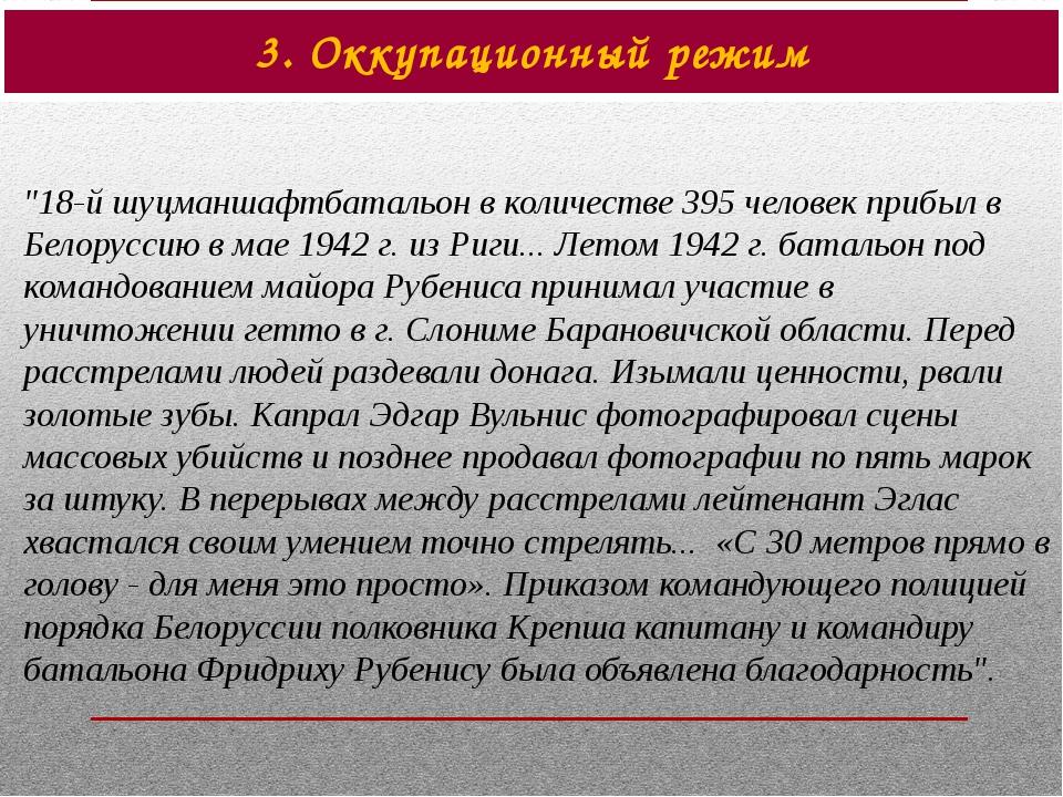 """3. Оккупационный режим """"18-й шуцманшафтбатальон в количестве 395 человек приб..."""