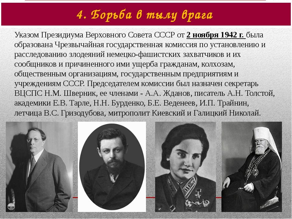 4. Борьба в тылу врага Указом Президиума Верховного Совета СССР от 2 ноября 1...