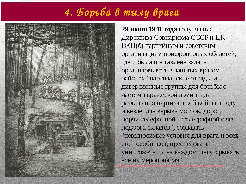 4. Борьба в тылу врага 29 июня 1941 года году вышла Директива Совнаркома СССР...