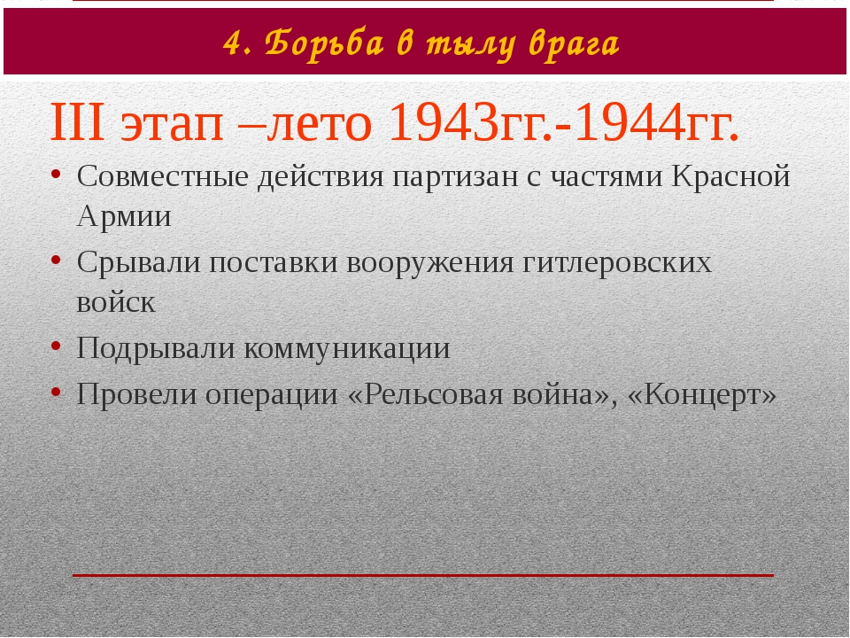 4. Борьба в тылу врага III этап –лето 1943гг.-1944гг. Совместные действия пар...