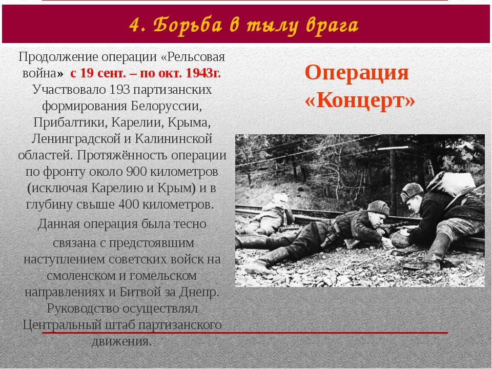 4. Борьба в тылу врага Продолжение операции «Рельсовая война» с 19 сент. – по...