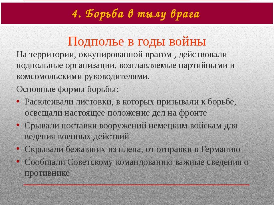4. Борьба в тылу врага Подполье в годы войны На территории, оккупированной вр...