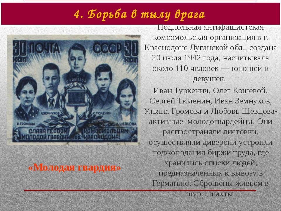 4. Борьба в тылу врага Подпольная антифашистская комсомольская организация в...