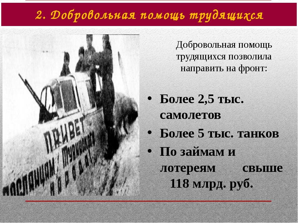 2. Добровольная помощь трудящихся Добровольная помощь трудящихся позволила на...